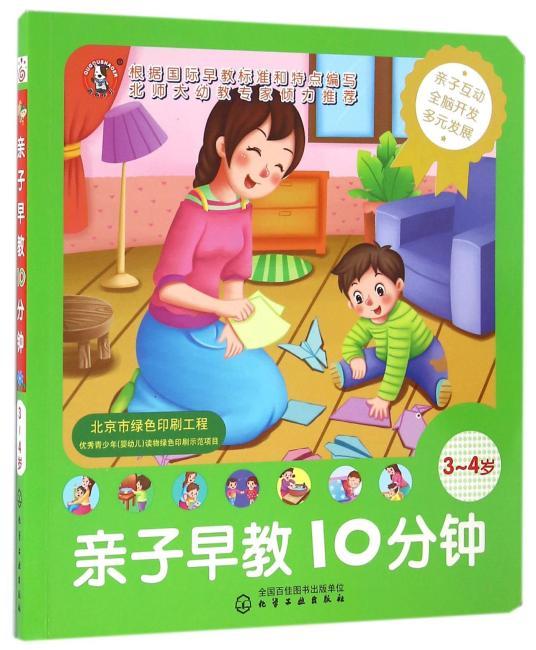 儿童智能开发丛书--亲子早教10分钟(3~4岁)