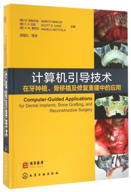 计算机引导技术在牙种植、骨移植及修复重建中的应用