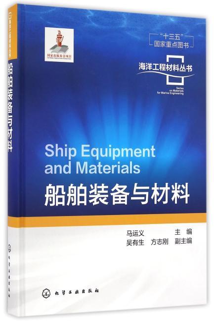 海洋工程材料丛书--船舶装备与材料