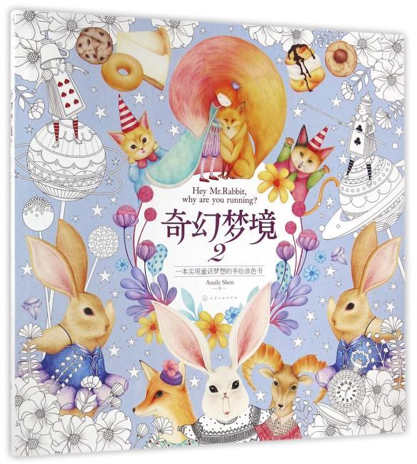 奇幻梦境2:一本实现童话梦想的手绘涂色书