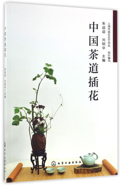 中国茶道插花