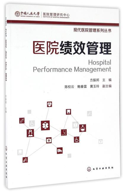 医院绩效管理