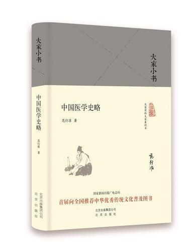 大家小书《中国医学史略》(精)