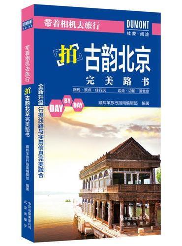 带着相机去旅行——拍古韵北京完美路书