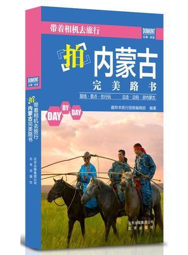 带着相机去旅行——拍内蒙古完美路书