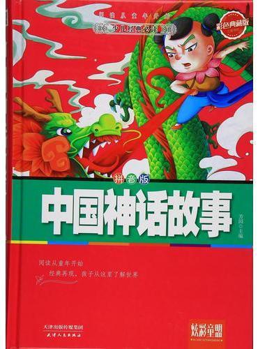 中国神话故事: 彩色典藏版 拼音版
