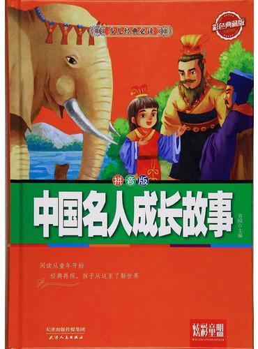中国名人成长故事:彩色典藏版 拼音版