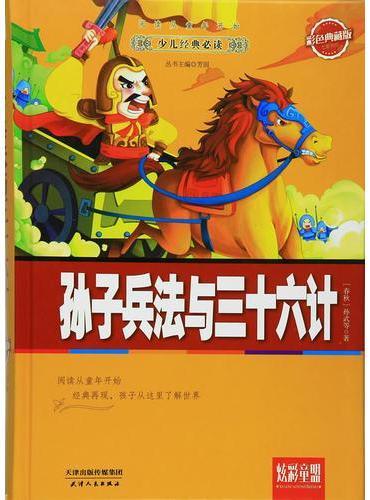 孙子兵法与三十六计:彩色典藏版