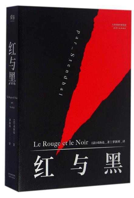红与黑(全新修订版,法国国家图书馆藏本)