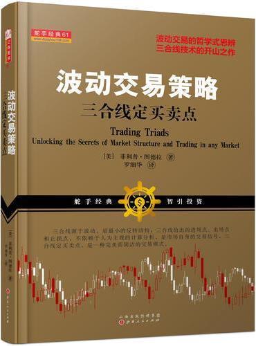 波动交易策略:三合线定买卖点(菲利普.图德拉,日本蜡烛图与波动交易领域研究者、三合线技术的开山之作)