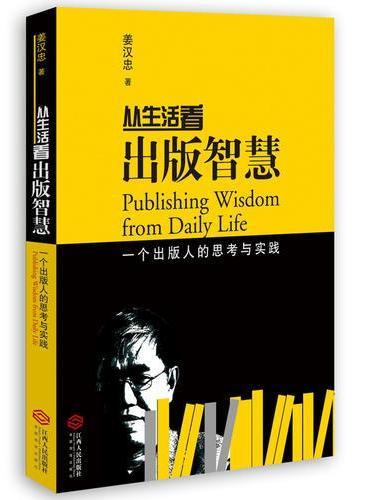 从生活看出版智慧:一个出版人的思考与实践