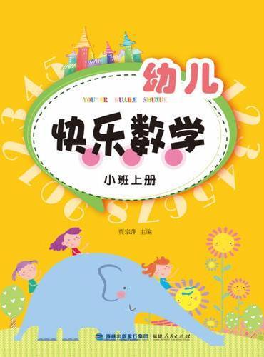 幼儿快乐数学(小班上册)