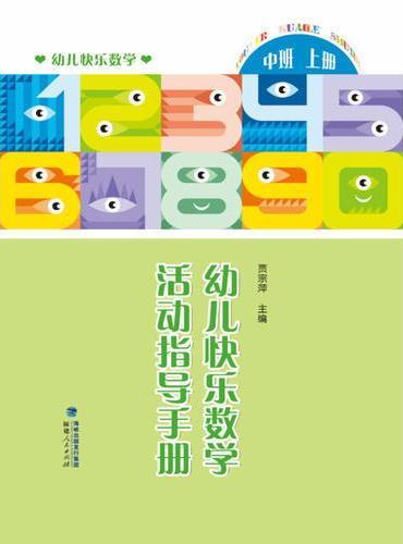 幼儿快乐数学活动指导手册(中班上册)