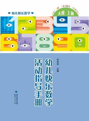幼儿快乐数学活动指导手册(大班上册)
