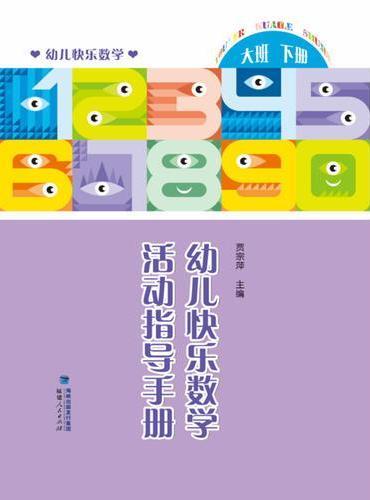 幼儿快乐数学活动指导手册(大班下册)