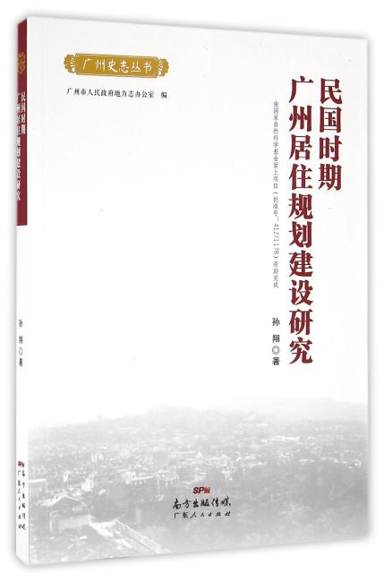 民国时期广州居住规划建设研究