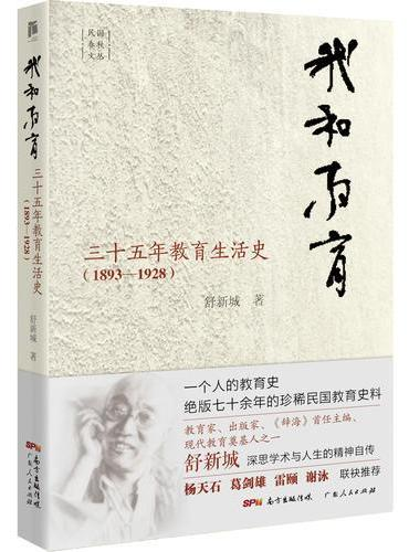 我和教育:三十五年教育生活史(1893-1928)