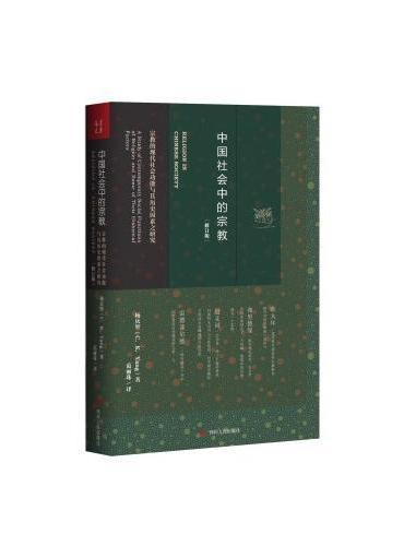 中国社会中的宗教