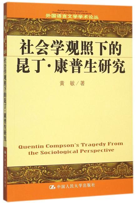 社会学观照下的昆丁·康普生悲剧(外国语言文学学术论丛)