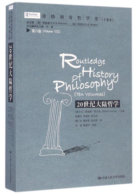 20世纪大陆哲学 劳特利奇哲学史 第八卷