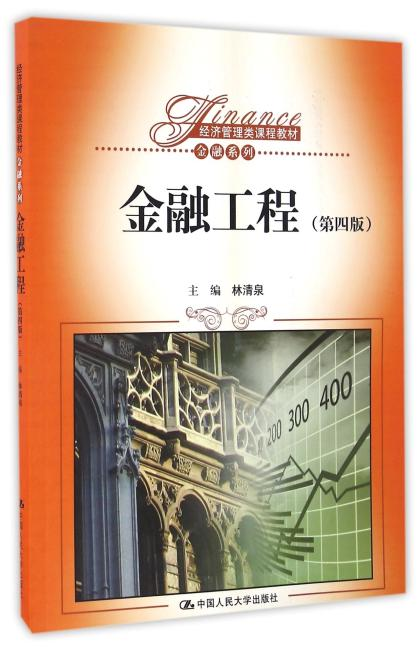 金融工程(第四版)(经济管理类课程教材·金融系列)