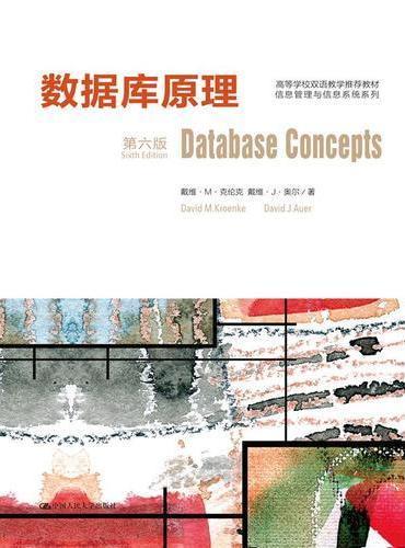 数据库原理(英文版·第六版)(高等学校双语教学推荐教材·信息管理与信息系统系列)