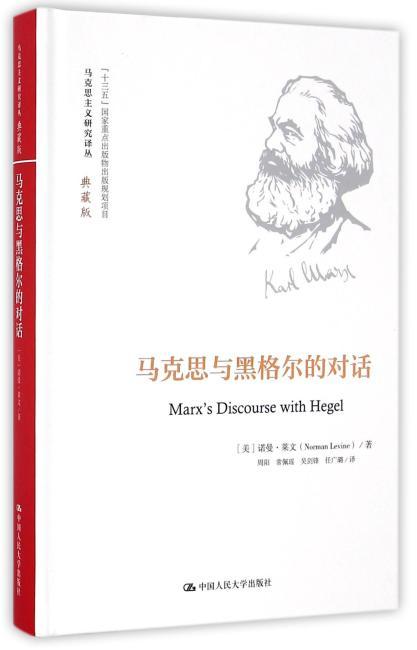 马克思与黑格尔的对话(马克思主义研究译丛·典藏版)