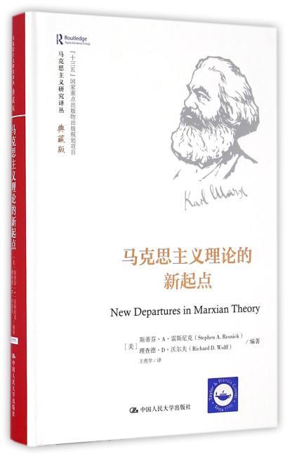 马克思主义理论的新起点(马克思主义研究译丛·典藏版)