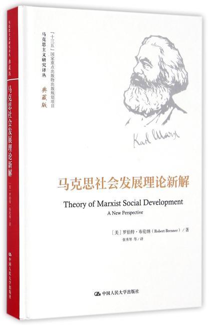 马克思社会发展理论新解(马克思主义研究译丛·典藏版)