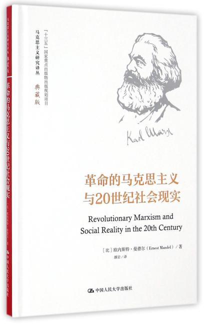 革命的马克思主义与20世纪社会现实(马克思主义研究译丛·典藏版)