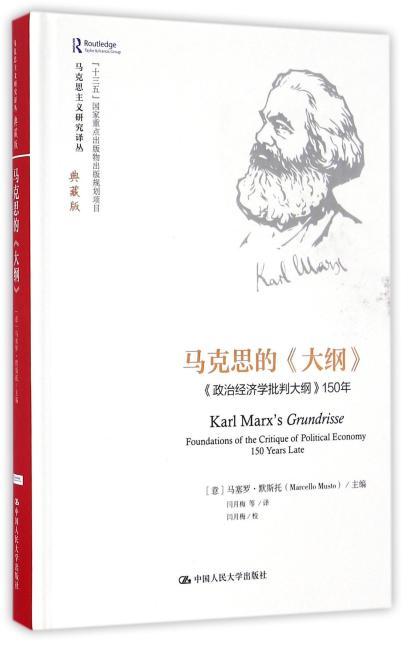 马克思的《大纲》——《政治经济学批判大纲》150年(马克思主义研究译丛·典藏版)