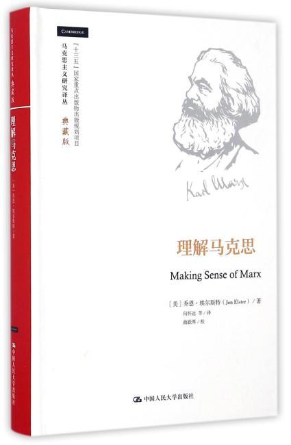 理解马克思(马克思主义研究译丛·典藏版)