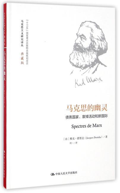 马克思的幽灵:债务国家、哀悼活动和新国际(马克思主义研究译丛·典藏版)