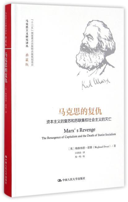 马克思的复仇(马克思主义研究译丛·典藏版)