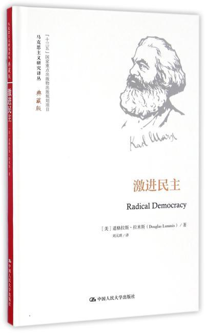 激进民主(马克思主义研究译丛·典藏版)