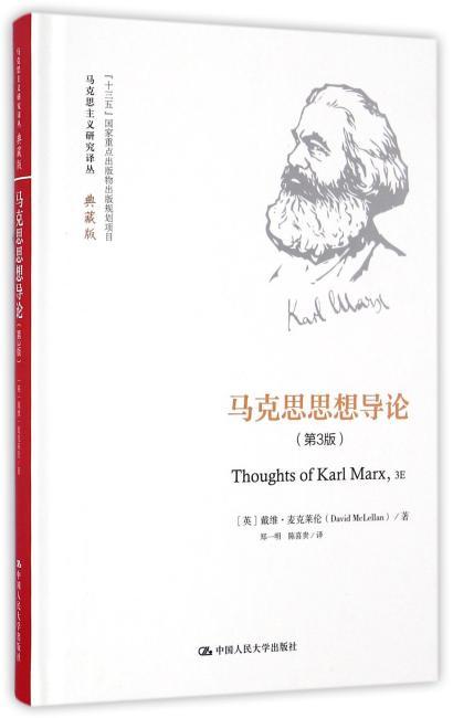 马克思思想导论(第3版)(马克思主义研究译丛·典藏版)