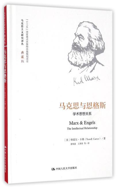 马克思与恩格斯:学术思想关系(马克思主义研究译丛·典藏版)