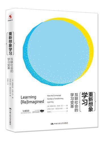 重新想象学习: 互联社会的学习变革