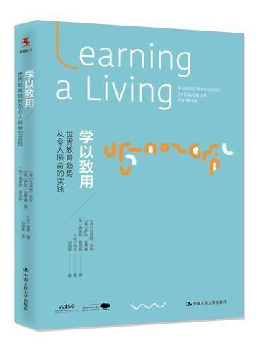 学以致用: 世界教育趋势及令人振奋的实践