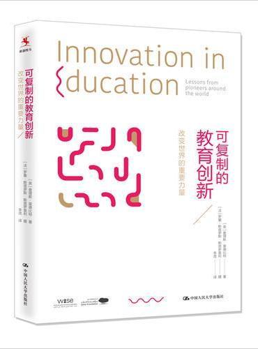 可复制的教育创新 ——改变世界的重要力量