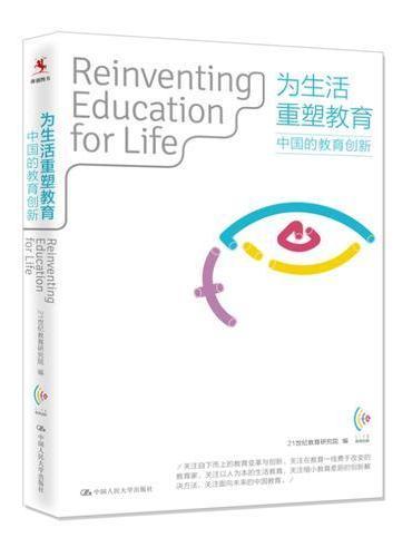 为生活重塑教育:     中国的教育创新