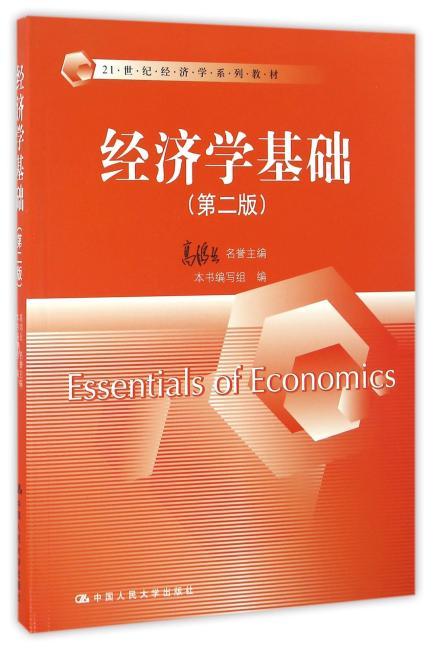 经济学基础(第二版)(21世纪经济学系列教材)