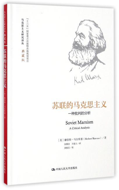 苏联的马克思主义(马克思主义研究译丛·典藏版)
