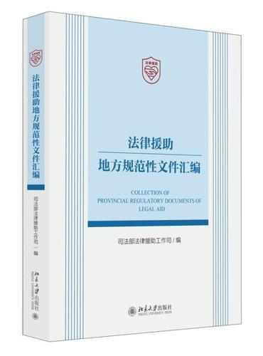 法律援助地方规范性文件汇编
