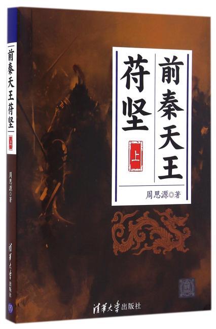 前秦天王苻坚(上)