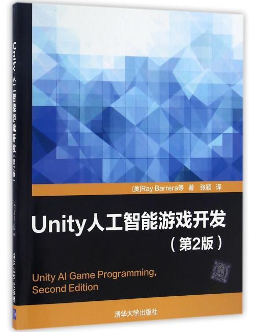 Unity人工智能游戏开发(第2版)