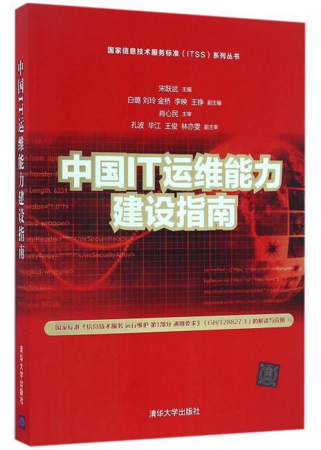 中国IT运维能力建设指南