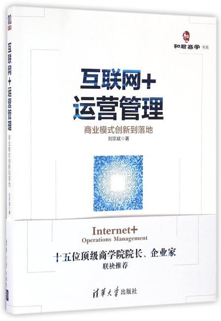 互联网+运营管理——商业模式创新到落地