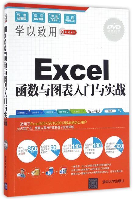 Excel函数与图表入门与实战