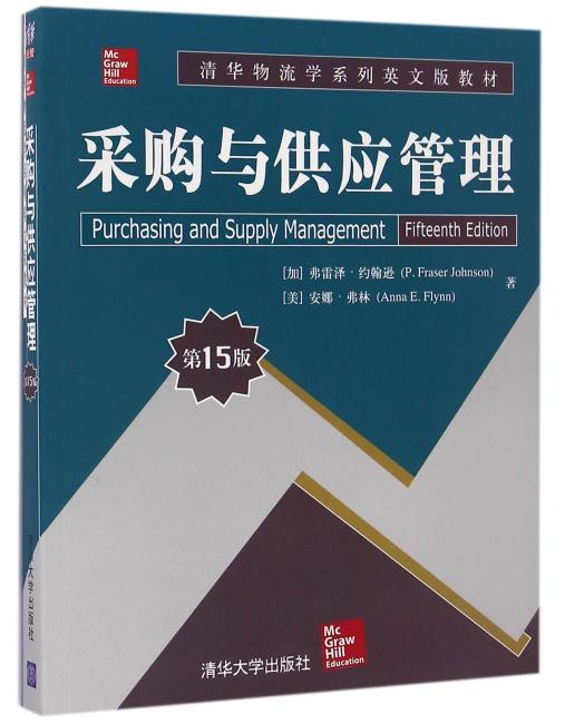 采购与供应管理(第15版)